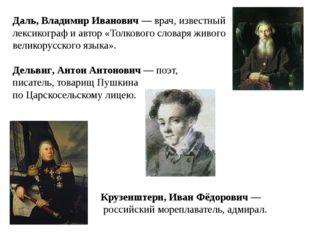 Даль, Владимир Иванович— врач, известный лексикограф и автор «Толкового слов