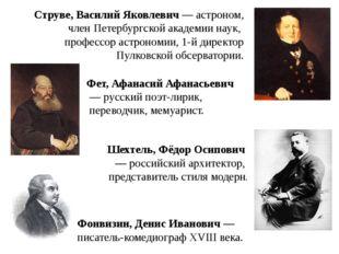 Струве, Василий Яковлевич— астроном, член Петербургской академии наук, профе