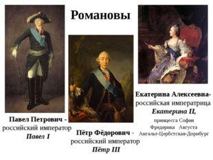 Романовы Павел Петрович - российский император Павел I Пётр Фёдорович - росс