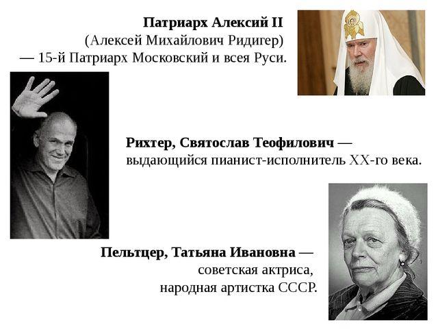 Патриарх Алексий II (Алексей Михайлович Ридигер) — 15-й Патриарх Московский...