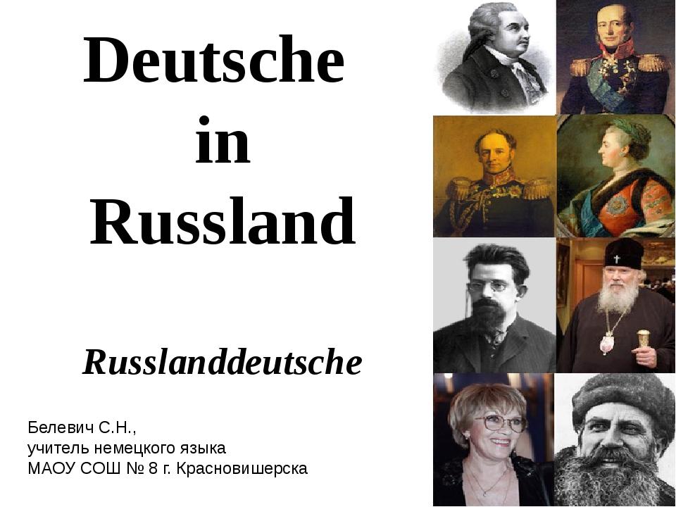Deutsche in Russland Russlanddeutsche Белевич С.Н., учитель немецкого языка М...