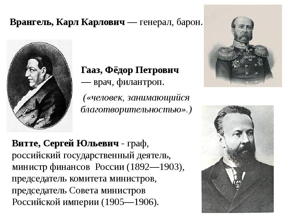 Врангель, Карл Карлович— генерал, барон. Гааз, Фёдор Петрович — врач, филан...