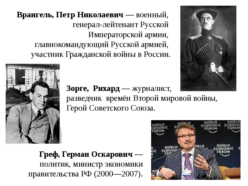 Врангель, Петр Николаевич— военный, генерал-лейтенант Русской Императорской...