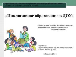 Муниципальное дошкольное учреждение детский сад №49 «Веселые нотки», 4 корпус