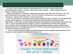 В России начали решать проблему социализации детей с ОВ через создание специ
