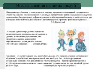 Инклюзивного обучения - педагогическая система, органично соединяющей специал