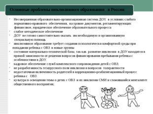 Основные проблемы инклюзивного образования в России Несовершенная образовате