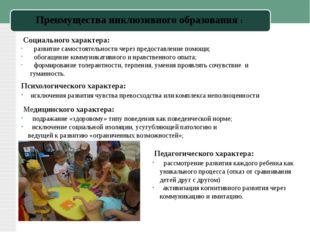 Педагогического характера: рассмотрение развития каждого ребенка как уникаль