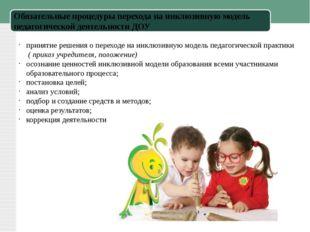 принятие решения о переходе на инклюзивную модель педагогической практики ( п