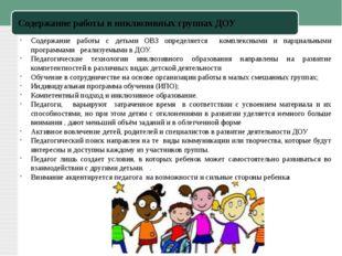 Содержание работы в инклюзивных группах ДОУ Содержание работы с детьми ОВЗ оп