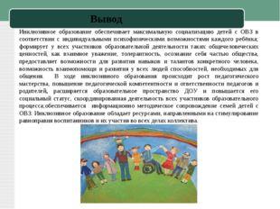Инклюзивное образование обеспечивает максимальную социализацию детей с ОВЗ в