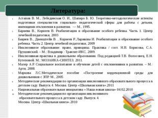 Литература: Астапов В. М., Лебединская О. И., Шапиро Б. Ю. Теоретико-методоло