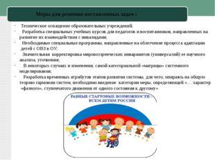 Техническое оснащение образовательных учреждений; Разработка специальных уче