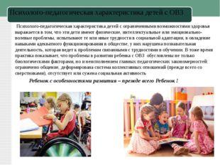 Психолого-педагогическая характеристика детей с ОВЗ Психолого-педагогическая