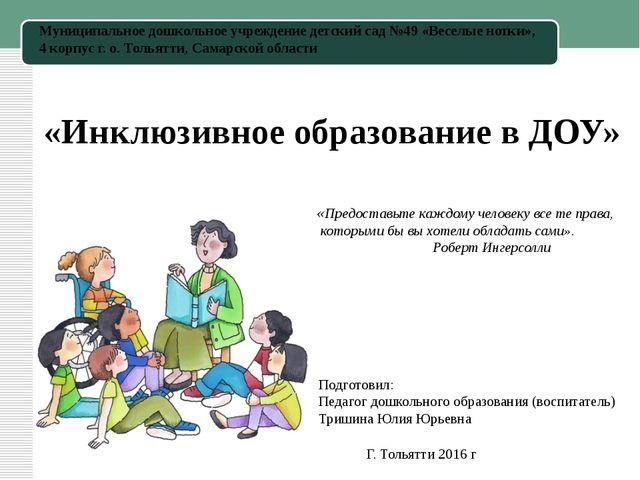 Муниципальное дошкольное учреждение детский сад №49 «Веселые нотки», 4 корпус...