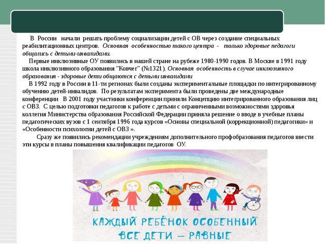 В России начали решать проблему социализации детей с ОВ через создание специ...