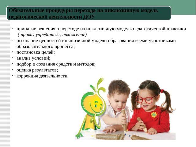 принятие решения о переходе на инклюзивную модель педагогической практики ( п...