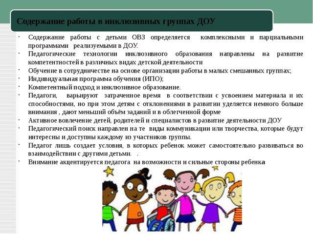 Содержание работы в инклюзивных группах ДОУ Содержание работы с детьми ОВЗ оп...