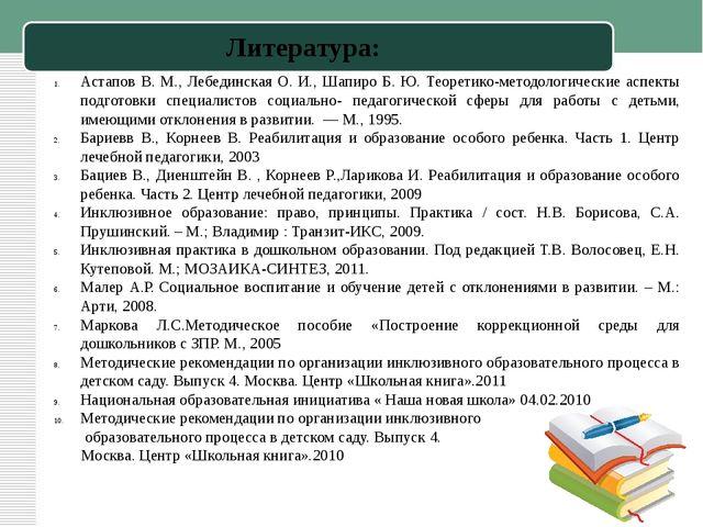 Литература: Астапов В. М., Лебединская О. И., Шапиро Б. Ю. Теоретико-методоло...