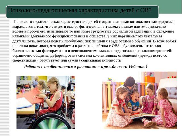 Психолого-педагогическая характеристика детей с ОВЗ Психолого-педагогическая...