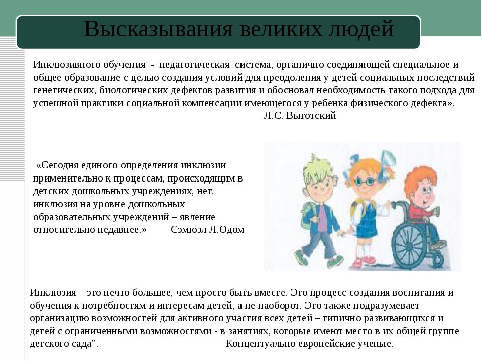 Инклюзивного обучения - педагогическая система, органично соединяющей специал...