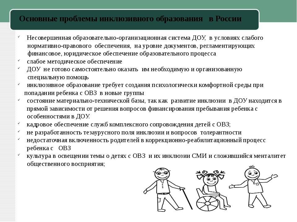 Основные проблемы инклюзивного образования в России Несовершенная образовате...