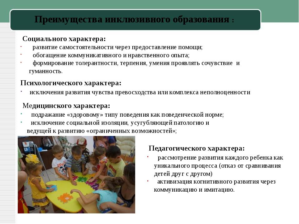 Педагогического характера: рассмотрение развития каждого ребенка как уникаль...