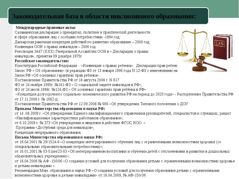 Законодательная база в области инклюзивного образования: Международные право...