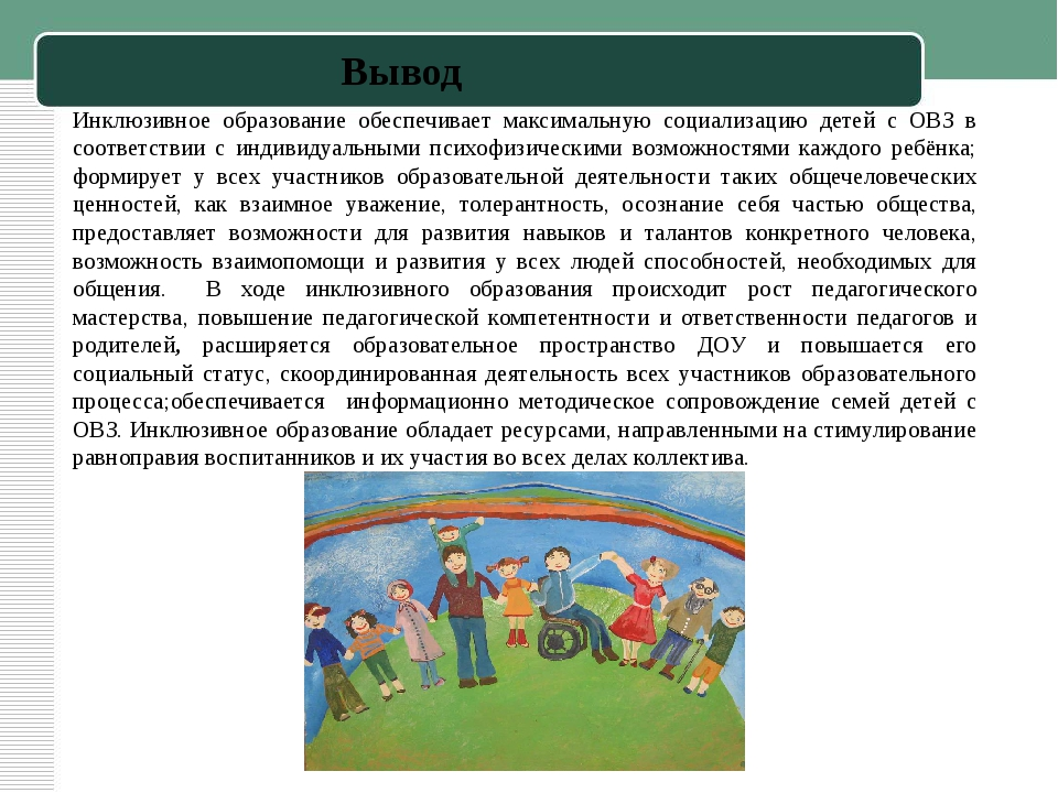 Инклюзивное образование обеспечивает максимальную социализацию детей с ОВЗ в...