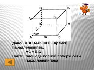 Дано: АВСDАıВıСıDı – прямой параллелепипед, Найти: площадь полной поверхности