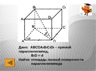 Дано: АВСDАıВıСıDı – прямой параллелепипед, АВ = 6, АD= 8, Ааı = 10 Найти: ВıD,