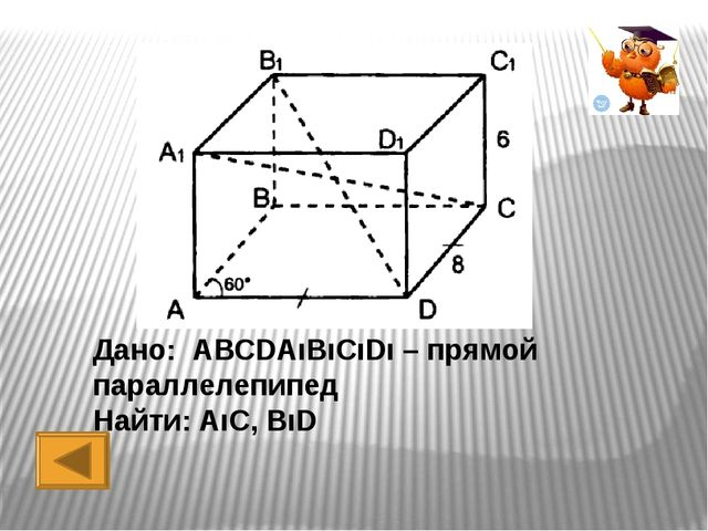 Дано: АВСDАıВıСıDı – прямой параллелепипед, АıD = √106 Найти: площадь полной...