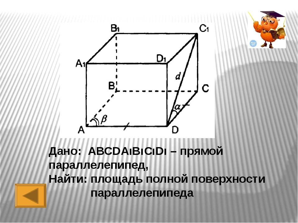 Дано: АВСDАıВıСıDı – прямой параллелепипед, ВıD = d Найти: площадь полной пов...