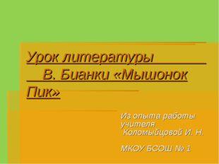 Урок литературы В. Бианки «Мышонок Пик» Из опыта работы учителя Коломыйцовой