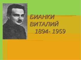 БИАНКИ ВИТАЛИЙ 1894- 1959