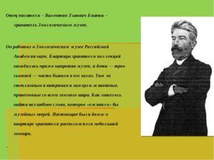 Отец писателя – Валентин Львович Бианки – хранитель Зоологического музея. Он