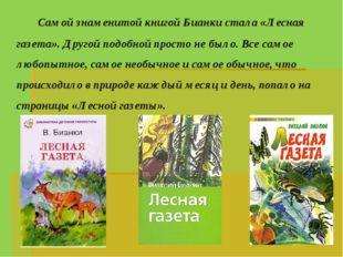 Самой знаменитой книгой Бианки стала «Лесная газета». Другой подобной прост