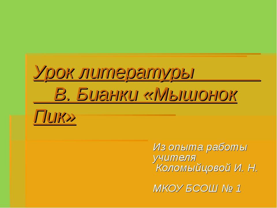 Урок литературы В. Бианки «Мышонок Пик» Из опыта работы учителя Коломыйцовой...