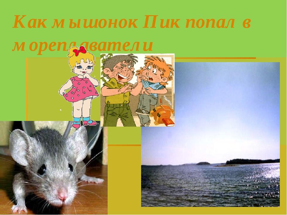 Как мышонок Пик попал в мореплаватели