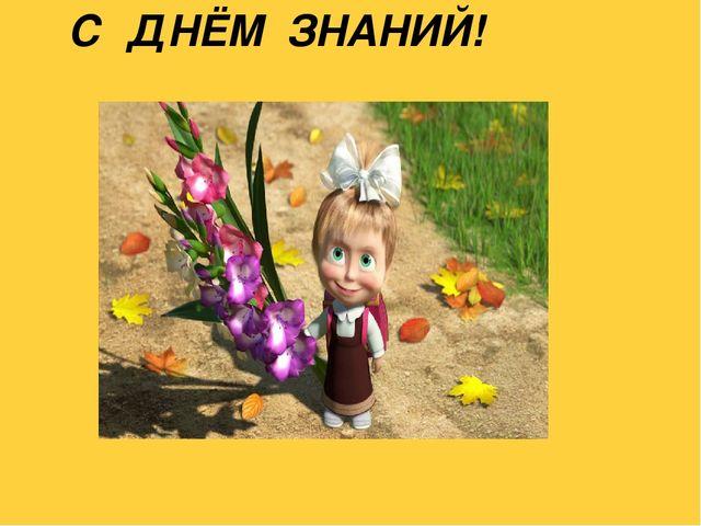 С ДНЁМ ЗНАНИЙ!
