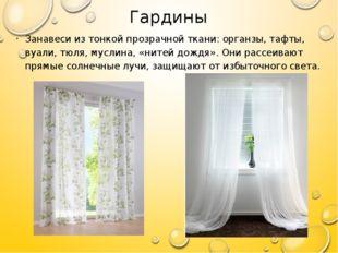 Гардины Занавеси из тонкой прозрачной ткани: органзы, тафты, вуали, тюля, мус