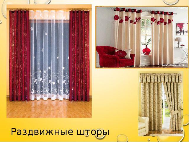 Раздвижные шторы