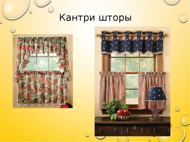 Кантри шторы