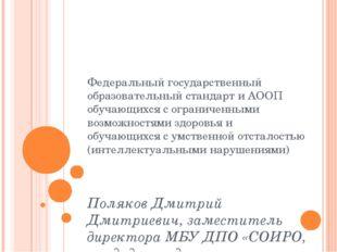 Федеральный государственный образовательный стандарт и АООП обучающихся с огр