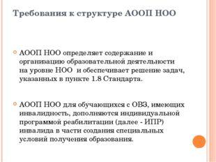 Требования к структуре АООП НОО АООП НОО определяет содержание и организацию