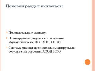 Целевой раздел включает: Пояснительную записку Планируемые результаты освоени