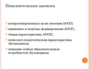 Пояснительная записка конкретизированные цели освоения АООП; принципы и подхо