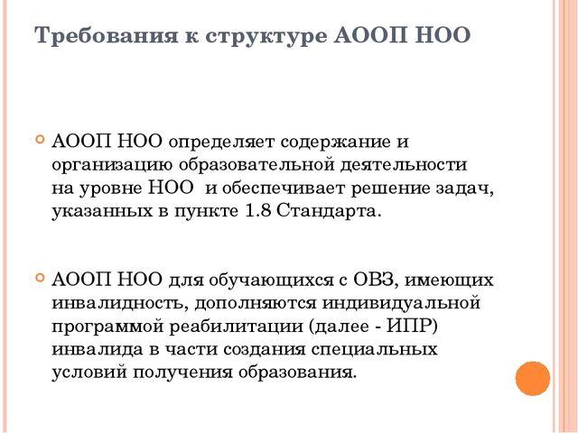 Требования к структуре АООП НОО АООП НОО определяет содержание и организацию...