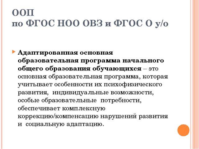 ООП по ФГОС НОО ОВЗ и ФГОС О у/о Адаптированная основная образовательная прог...