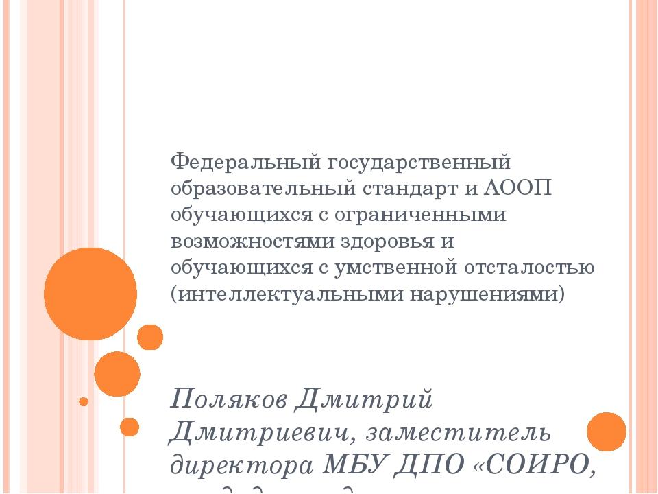 Федеральный государственный образовательный стандарт и АООП обучающихся с огр...